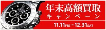 16nenmatsukougakukaitori345
