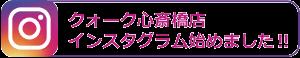 shinsaibashiinstabana